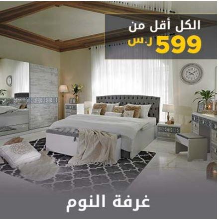 خصومات homebox علي غرف النوم